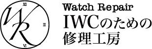 IWC腕時計の修理・オーバーホール - IWCのための修理工房